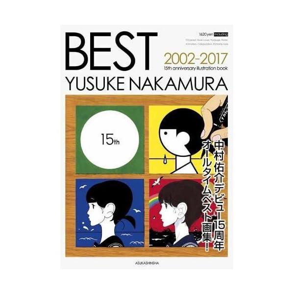 BEST 中村佑介画集の商品画像