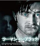 ウーマン・イン・ブラック 亡霊の館[Blu-ray/ブルーレイ]