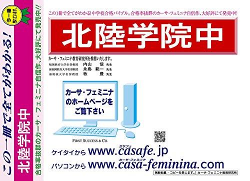 北陸学院中学校【石川県】 予想問題集D1~10(セット1割引)