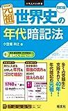 元祖 世界史の年代暗記法 四訂版 (大学JUKEN新書)