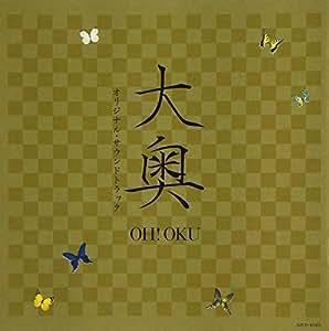 映画「大奥」オリジナル・サウンドトラック