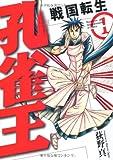 孔雀王~戦国転生~ 1 (SPコミックス)