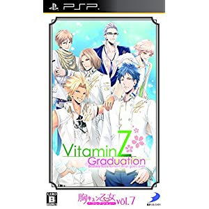 胸キュン乙女コレクションVol.7 VitaminZ Graduation - PSP