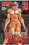 範馬刃牙(3) (少年チャンピオン・コミックス)