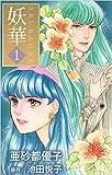 妖華 / 亜砂都 優子 のシリーズ情報を見る