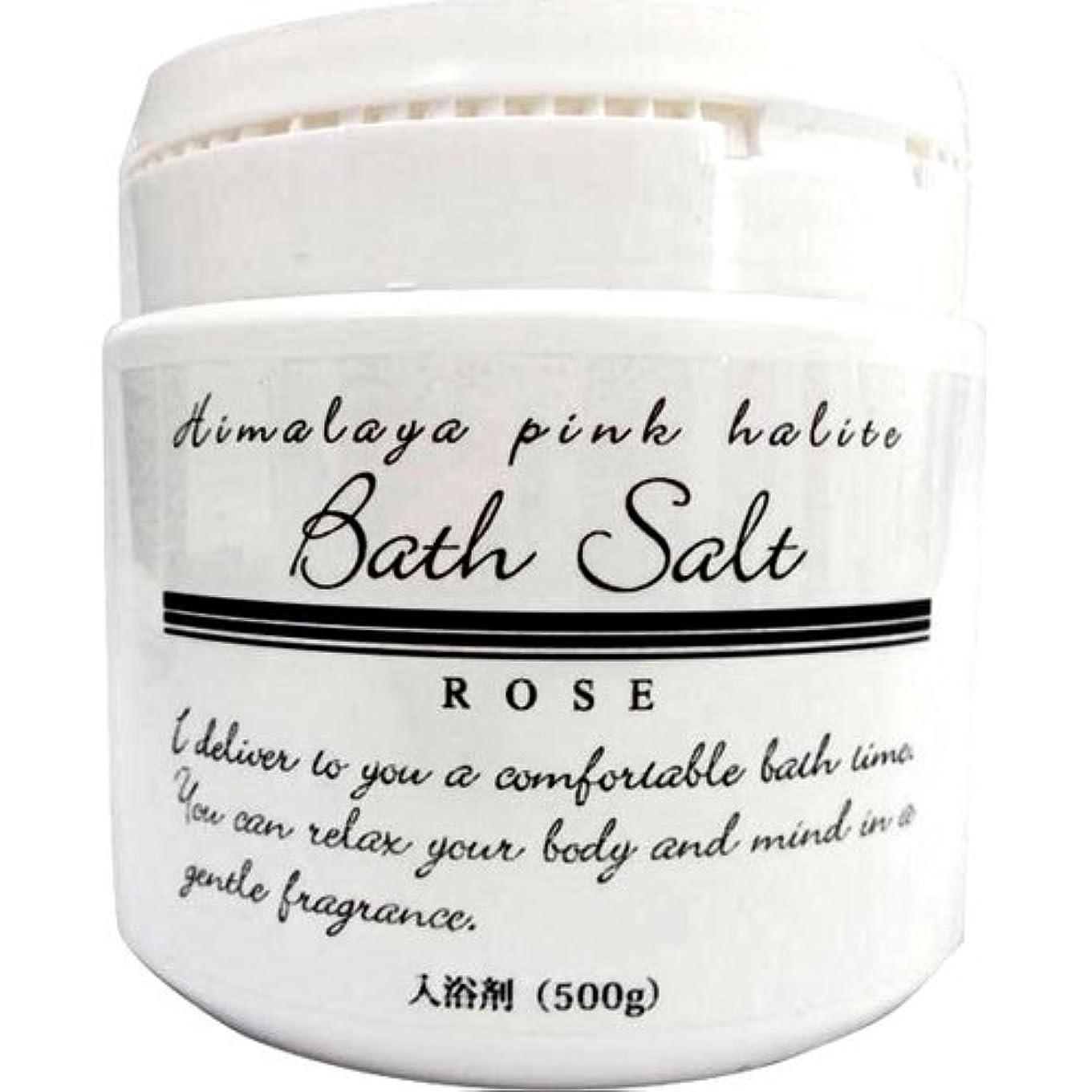 ストローク思い出すラインヒマラヤピンク岩塩入浴剤 薔薇の香り 500g
