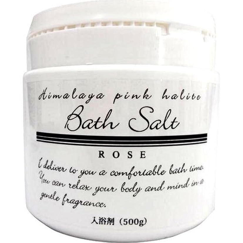輪郭ライバルバッジヒマラヤピンク岩塩入浴剤 薔薇の香り 500g