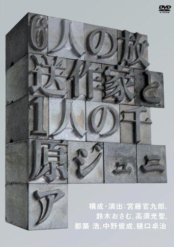 6人の放送作家と1人の千原ジュニア [DVD]
