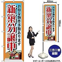 新築分譲中 のぼり GNB-1409(受注生産)