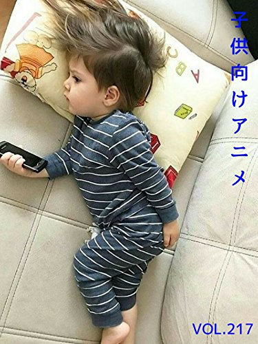 子供向けアニメ VOL. 217