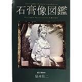 C-001 石膏像図鑑 B5サイズ 383ページ オールカラー