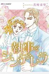 執事とシンデレラ【新装版】 (ハーモニィ by ハーレクイン) Kindle版