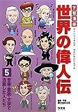 学習漫画世界の偉人伝〈5〉音楽・芸術・文学で活躍した人たち 画像