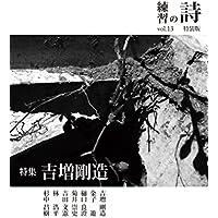 詩の練習13号 吉増剛造特集