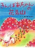 きんばあちゃんの花見山