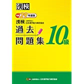 漢検 10級 過去問題集 平成29年度版