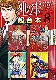 神の雫 超合本版(8) (モーニングコミックス)