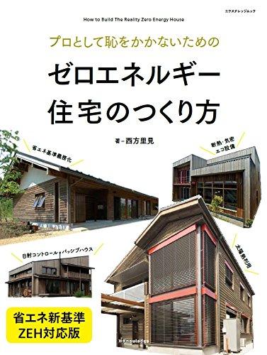 プロとして恥をかかないためのゼロエネルギー住宅のつくり方 省エネ新基準・ZEH対応版 (エクスナレッジムック)の詳細を見る