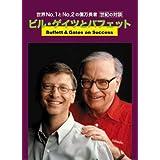 DVD「世紀の対談 ビル・ゲイツとバフェット」