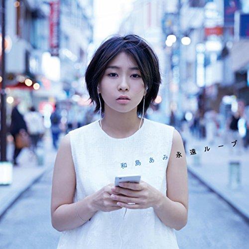 和島あみ (Ami Wajima) – 永遠ループ【通常盤】[Mora FLAC 24bit/48kHz]