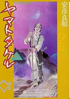ヤマトタケルの最新刊