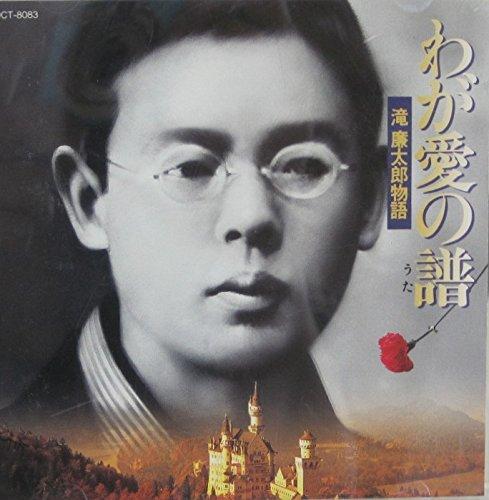 わが愛の譜(ウタ)〜滝廉太郎物語