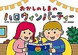 おかしのしまのハロウィンパーティー (だまし絵・かくし絵・さかさ絵で遊ぼう! 行事だいすき!)
