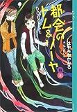都会のトム&ソーヤ(11) 《DOUBLE》上 (YA! ENTERTAINMENT)