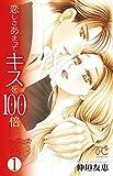 恋しさあまってキスを100倍 1 (プリンセス・コミックス・プチ・プリ)