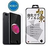 iPhone7 plus 強化ガラスフィルム 日本製素材 旭硝子使用 保護フィルム 5.5inch 0.33mm 硬度9H Premium Spade ( プレミアムスペード )