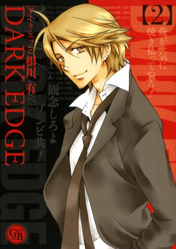 DARK EDGE (2) (幻冬舎コミックス漫画文庫)の詳細を見る
