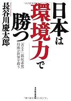 日本は「環境力」で勝つ!