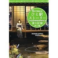 5分で読める! ひと駅ストーリー 夏の記憶 西口編 (宝島社文庫)
