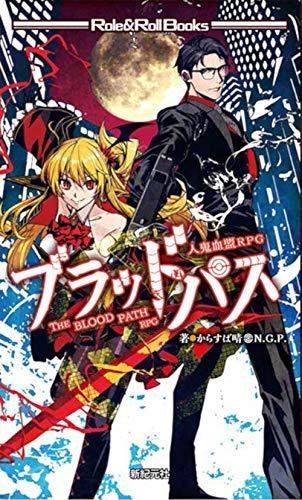 人鬼血盟RPG ブラッドパス (Role & Roll Books)