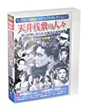 フランス映画パーフェクトコレクション 天井桟敷の人々 DVD10枚組 (ケース付)セット