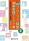 クリニック経営簡単実践アイデア集 2 -院長先生のための170の知恵袋