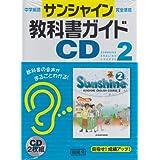 サンシャイン教科書ガイドCD2年 中学英語完全準拠 (<CD>)