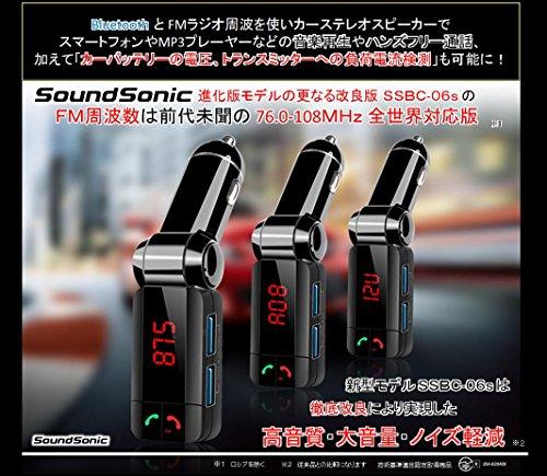 SoundSonic™【進化改良版新型】 FM トランスミッター Bluetooth 3.0 周波数76.0~108Mhz 【全世界対応版】 12V 車用 ワイヤレス FM transmitter 電圧 ・ 電流測定 リバーシブル USB 2ポート 充電 シガーソケット式 SSBC-06s