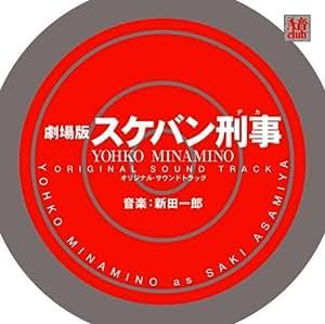 劇場版・スケバン刑事 YOHKO MINAMINO オリジナル・サウンドトラック