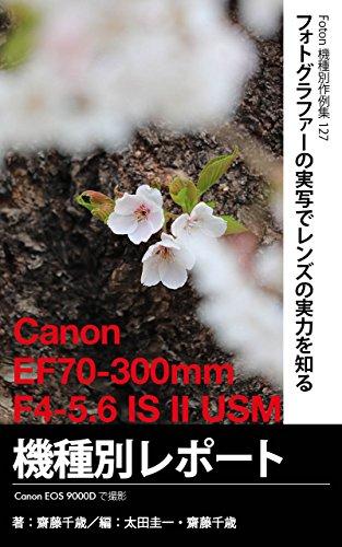 Foton機種別作例集127 フォトグラファーの実写でレンズの実力を知る Canon EF70-300mm F4-5.6 IS II USM  機種別レポート: EOS 9000Dで撮影