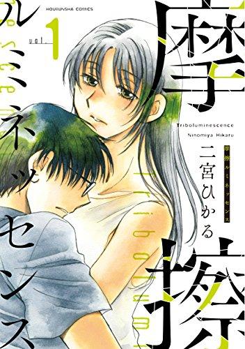 摩擦ルミネッセンス 1 (芳文社コミックス)