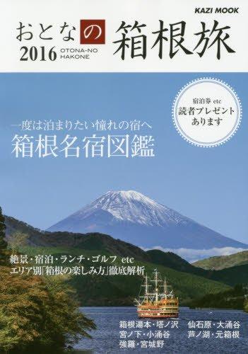 おとなの箱根旅 2016 一度は泊まりたい憧れの宿へ (KAZIムック)
