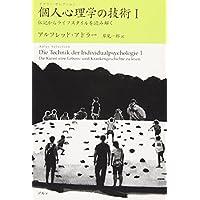 個人心理学の技術〈1〉伝記からライフスタイルを読み解く―アドラー・セレクション