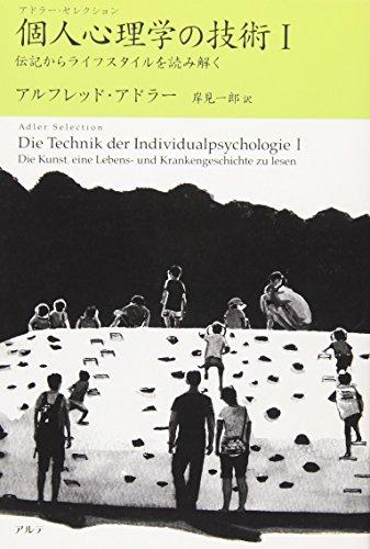 個人心理学の技術〈1〉伝記からライフスタイルを読み解く―アドラー・セレクションの詳細を見る