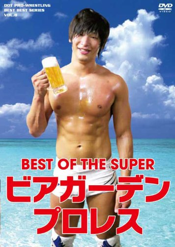DVD DDTプロレス BEST OF THE SUPER ビアガーデンプロレス
