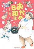 おかめ日和(5) (KCデラックス BE LOVE)