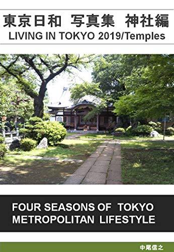 東京日和 写真集 神社編 FOUR SEASONS OF  TOKYO  METROPOLITAN  LIFESTYLE