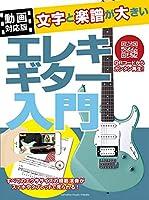 【動画対応版】文字と楽譜が大きいエレキギター入門