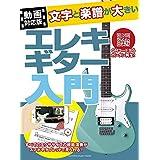 文字と楽譜が大きいエレキギター入門【動画対応版】