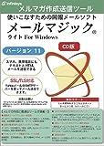 メールマジックライト11 CD版